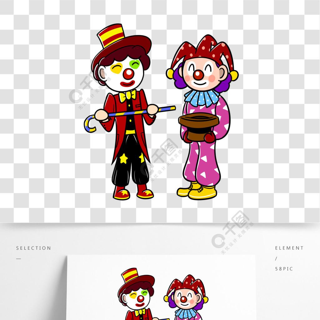 卡通愚人节小丑变魔术png透明底