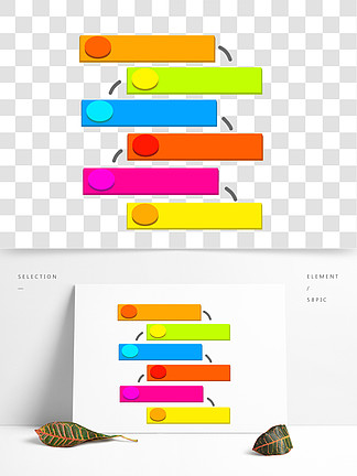 流程圖PPT彩色目錄