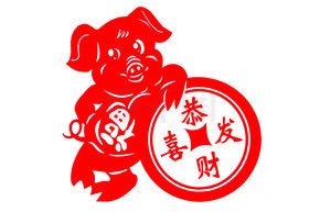 中国民间剪纸-西贡喜肥蔡福猪