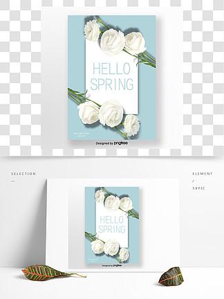 蓝色清新花春季促销海报
