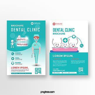 蓝色牙医诊所宣传手册