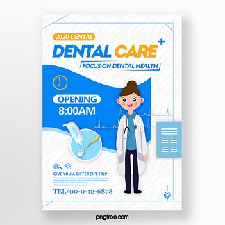 时尚牙医诊所宣传海报