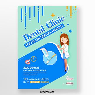 现代牙医诊所海报