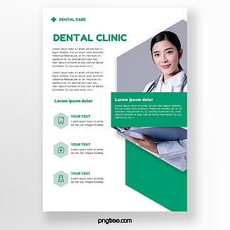 简约几何牙医牙科诊所宣传海报模版
