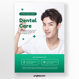绿色简约几何牙医牙科诊所宣传海报模版