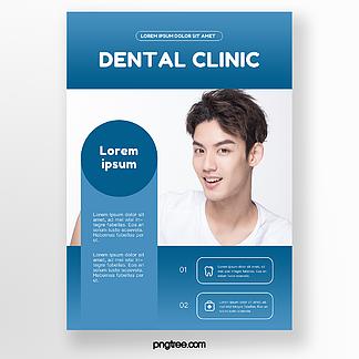 蓝色简约几何牙医牙科诊所宣传海报模版