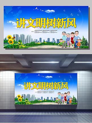 讲文明 树新风公益广告