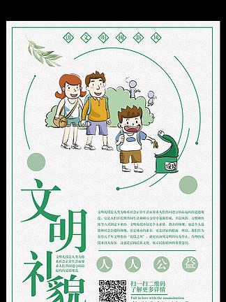 讲文明树新风我们的价值观中国梦公益广告