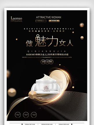 大气黑金做魅力女人化妆品宣传海报