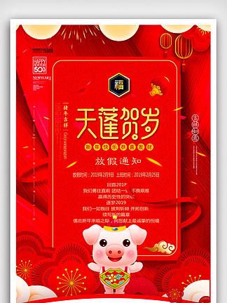 2019猪年企业公司放假通知年会通知海报模版.psd