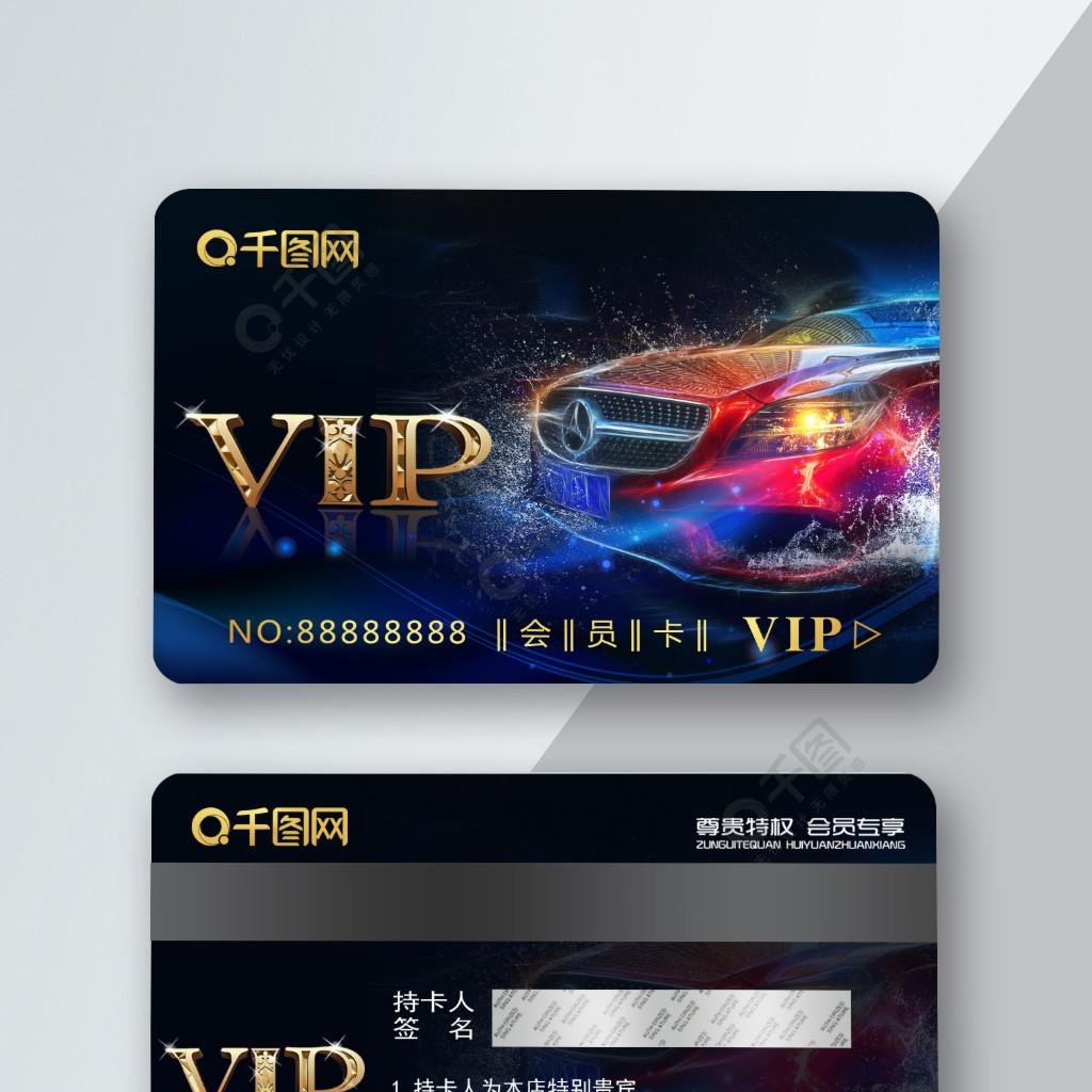 七星洗车行VIP卡