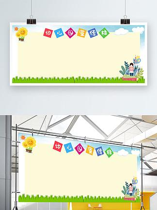 幼儿园展板背景图图片