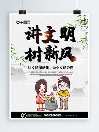 中国梦讲文明树树新风公益广告PSD