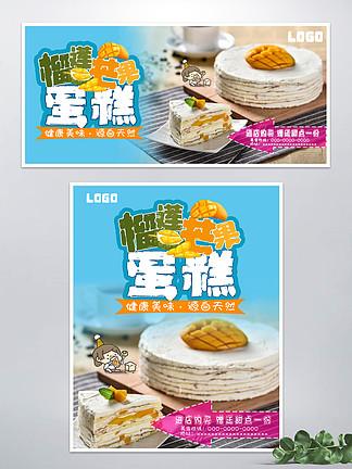生日蛋糕海报冰淇淋榴莲芒果蛋糕海报
