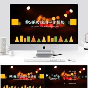 宝洁iOS风格动感音乐酷炫动画ppt配图