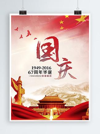 国庆节展板海报设计
