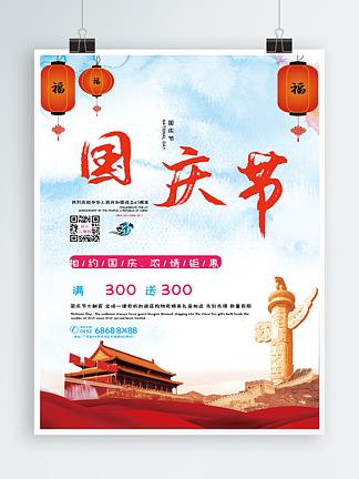 国庆节促销海报展板dm单页