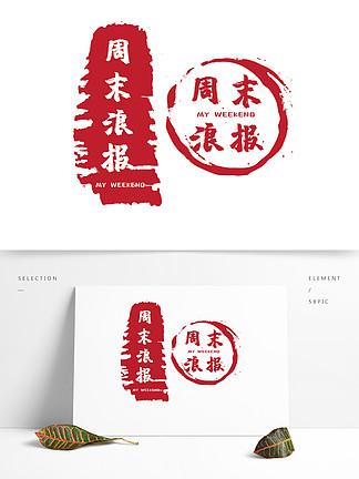 中式复古logo印章毛笔草书LOGO标志矢量设计