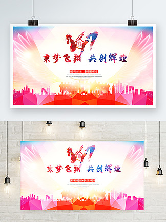 2017鸡年公司年会活动展板海报