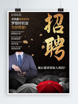公司招招聘海报模版