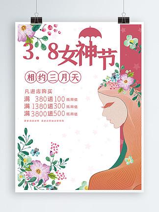 38妇女节女神节海报