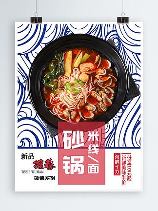 砂锅米线高清PSD分层海报