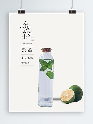 夏日清凉柠檬水海报字体设计