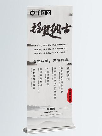 极简几何清新中国风企业招聘海报展板