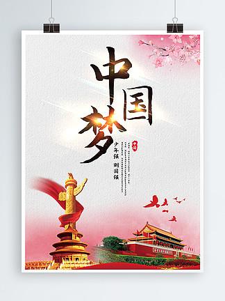 中国梦系列党建展板设计