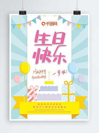 生日快乐庆祝展板