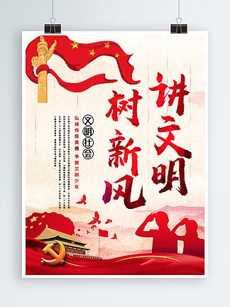 讲文明树新风创建文明社会党建海报设计