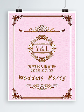 欧式粉金花纹金色边框欧式花纹婚礼水牌
