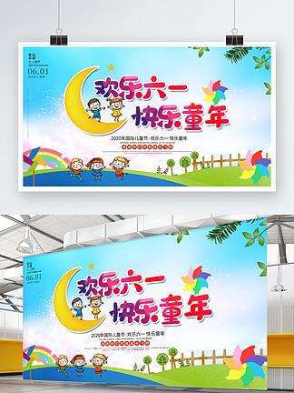 幼儿园六一儿童节海报