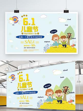 61儿童节卡通宣传促销海报设计psd模板孩子的礼物