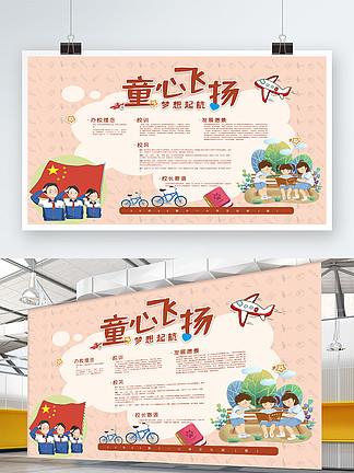 小学校园文化墙展板海报设计