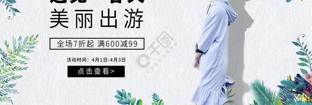 女装海报淘宝电商banner服装服饰
