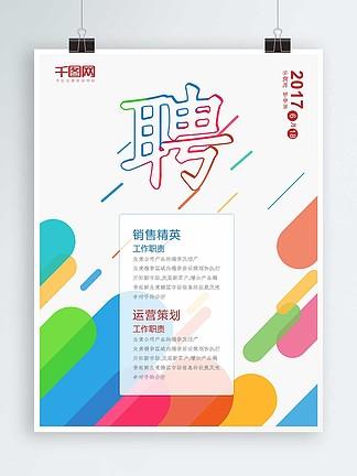 简约七彩色招聘创意招聘海报