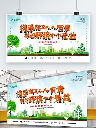 2017保护环境从我做起环保宣传海报背景