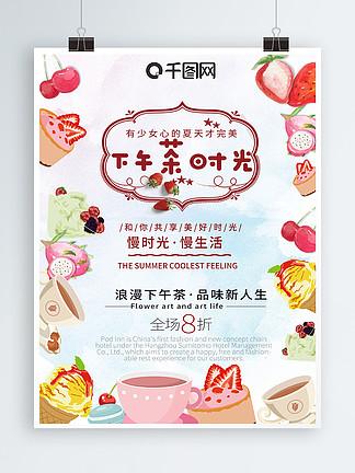 下午茶时光咖啡店甜品店促销海报