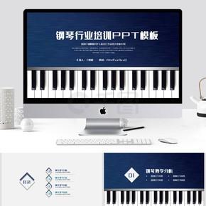 精美时尚钢琴演奏澳门赌博平台PPT动态模板