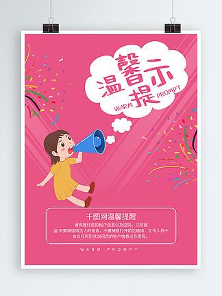 简约可爱温馨提示宣传海报设计