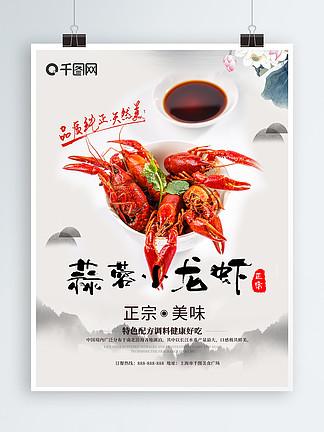 蒜蓉小龙虾海报