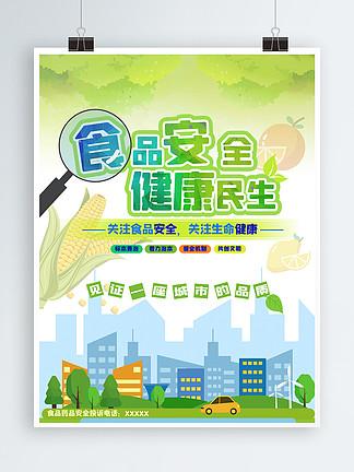 绿色清新食品安全 健康民生宣传公益海报