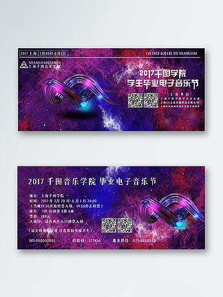 紫色科技光线线条创意特色音乐会入场券模板
