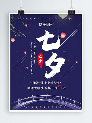 七夕蓝色星空流星喜鹊促销活动海报