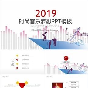 2019简约音乐风通用工作PPT模板