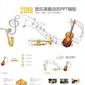 时尚简约音乐培训艺术音乐ppt模板