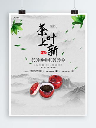茶中国风海报山水墨风茶叶