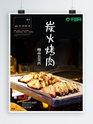 夏季美食炭火烤肉黑色背景促销海报
