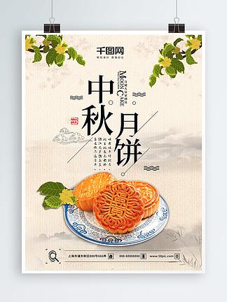 水墨中国风简约中秋月饼美食促销宣传海报